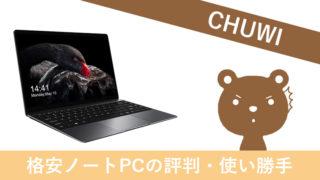 格安ノートPC・タブレットの【CHUWI】は買い?評判・性能・使い勝手を紹介【2019年版】