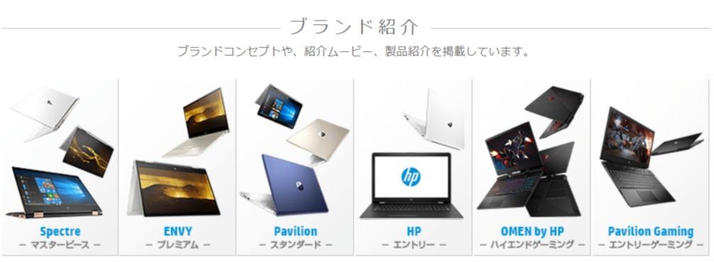 HP ノートパソコンブランド