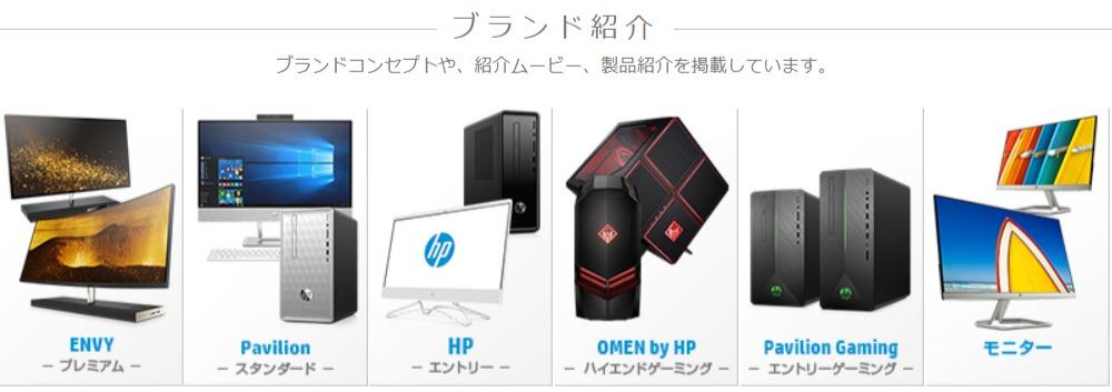 HP デスクトップパソコンブランド