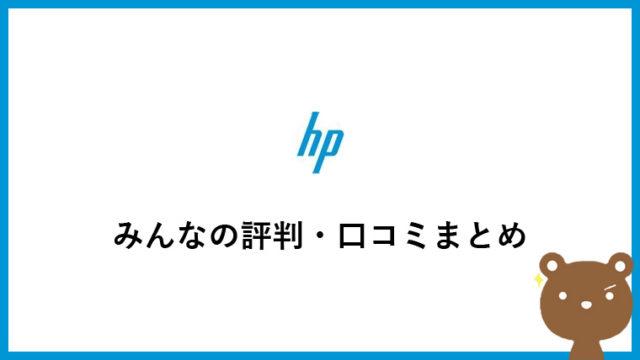 HP(日本HP)の評判・評価・口コミまとめ【初心者に向けてやさしく解説】