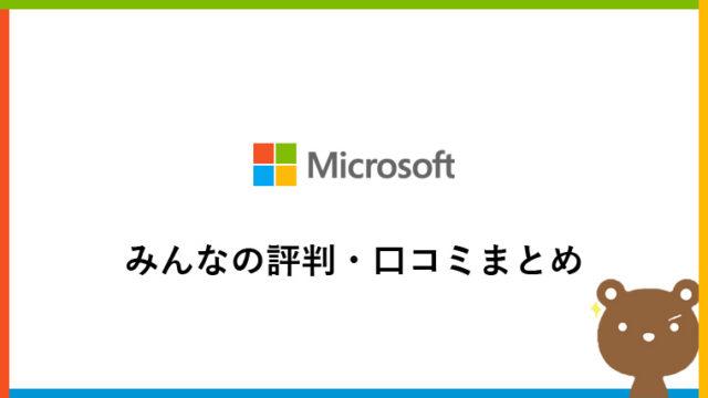 Surfaceでお馴染み、マイクロソフトの評判・評価・口コミまとめ【初心者に向けてガッツリ解説】
