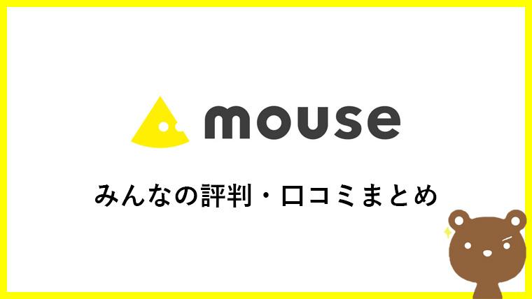 マウスコンピューターの評判・評価・口コミまとめ【好評・悪評どちらも掲載】