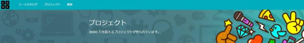 Codeorgサイト