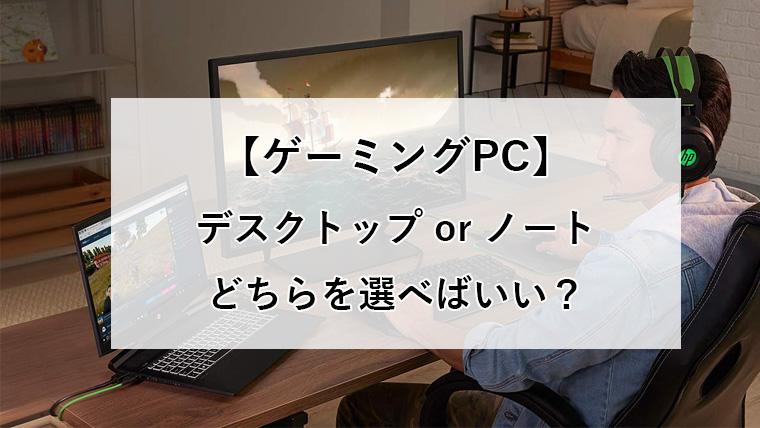 ゲーミングPCはノートかデスクトップどちらを買うべき?選び方を徹底解説