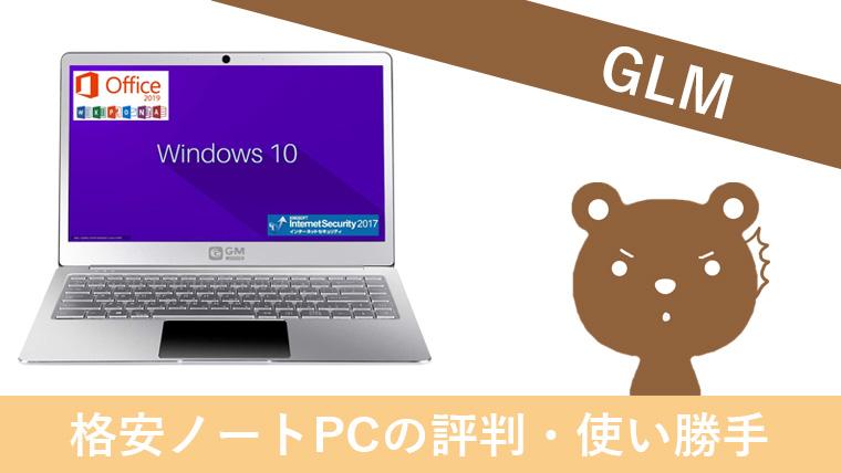"""Amazonの格安ノートPC""""GLM""""は使える?評判・性能・使い勝手を紹介【Office付き3万円以下】"""