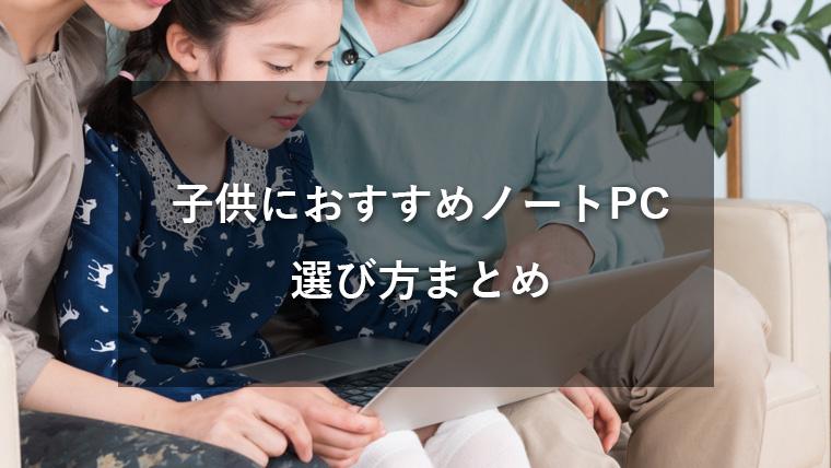【2019版】子供用パソコンの人気おすすめはこれ!選び方もやさしく紹介【小学生向け】