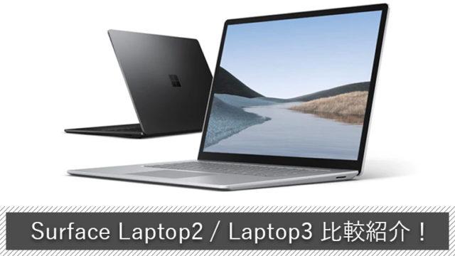 Surface Laptop2とLaptop3の違いは?どちらを買うべき?【スペック・デザイン徹底比較】