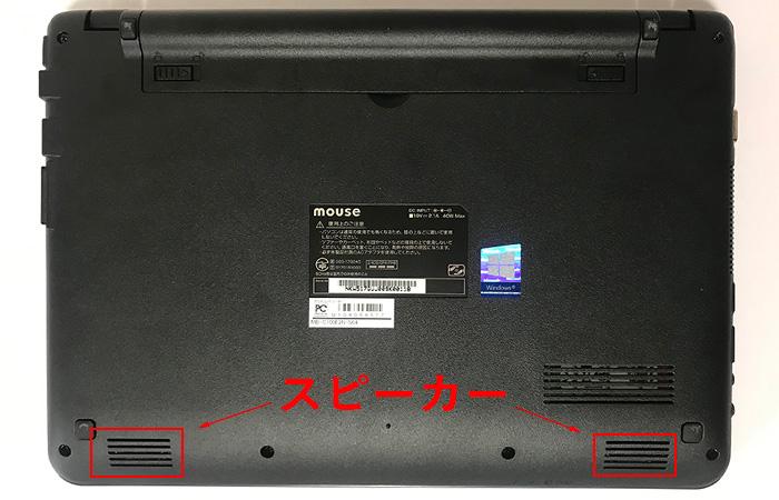 m-Book-C100E2N スピーカー