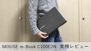 【マウス m-Book C100E2N レビュー】3万円台で買えるSSD搭載格安11.6型ノートPC