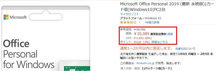 Office-Amazonで買う