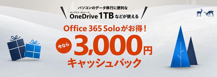 Office 公式キャンペーン
