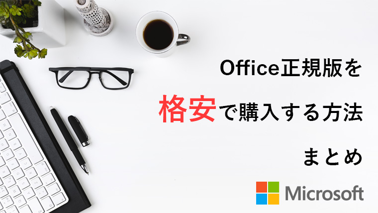 Microsoft Officeの正規品を通常より安く購入するとっておきの方法4選