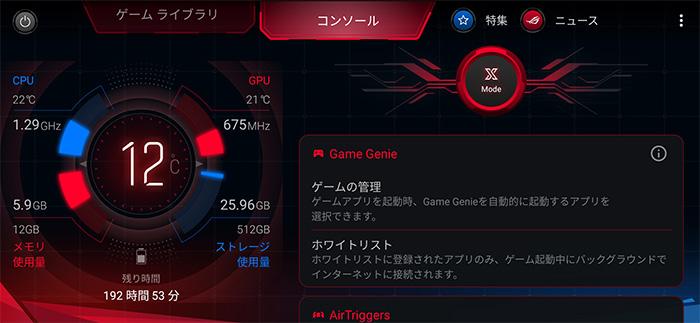 rogphone2 コンソール画面