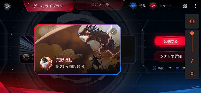 rogphone2 ゲームライブラリ