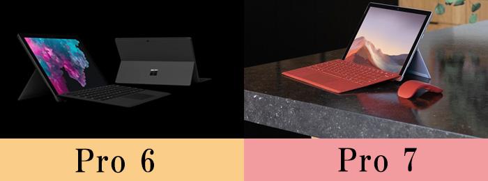 Surface Pro6 Pro7 比較