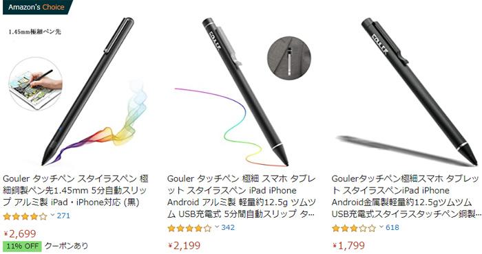 Gouler タッチペン