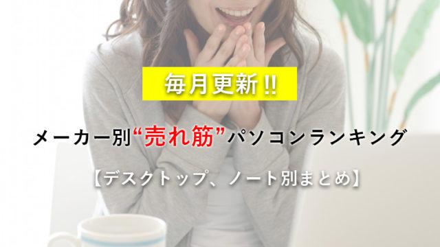 【2019年12月版】メーカー別パソコン人気売れ筋ランキング【デスクトップ・ノート別】