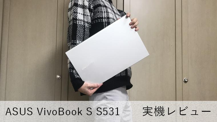 【ASUS VivoBook S S531 最速レビュー】5色のカラーで個性が映える!15.6型鉄板スペックノートPC【バッテリー駆動時間】