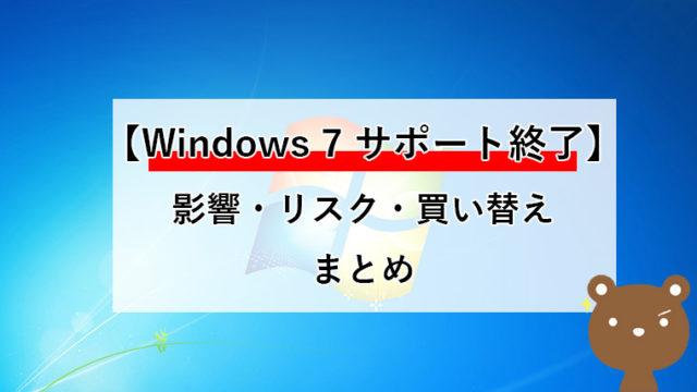 【2020年1月Windows7サポート終了】影響やリスクは?PCを買い替えるべきか優しく解説