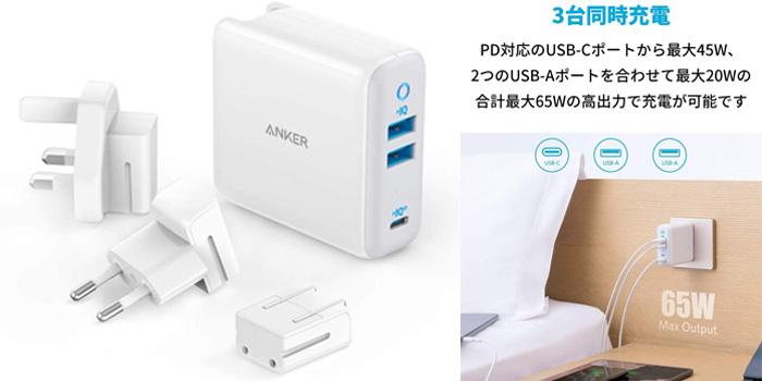 Anker PowerPort III