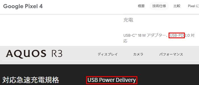 USB PD 対応かどうか確かめる