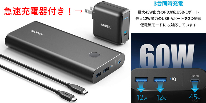 Anker PowerCore+ 26800 PD 45W