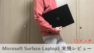 【Surface Laptop3 15インチ レビュー】デザイン性と使い勝手が抜群な高品質ノートPC【バッテリー駆動最大11.5時間】