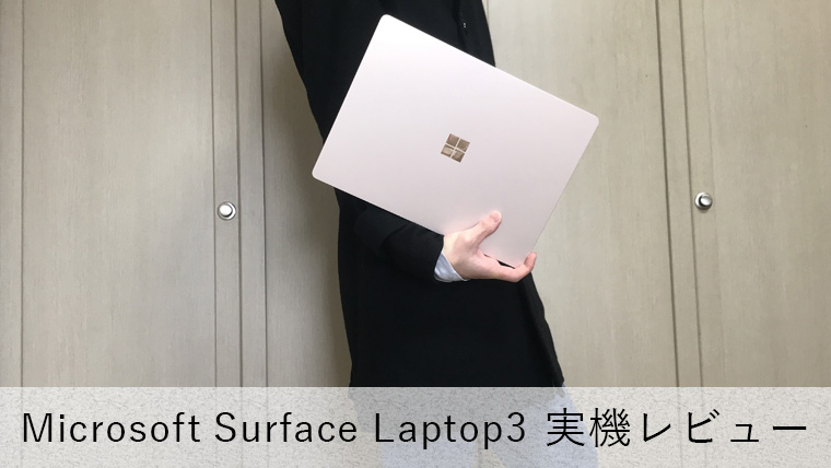 【Surface Laptop3 13.5インチ レビュー】薄くて軽い高性能モバイルノートPC【最大駆動11.5時間】