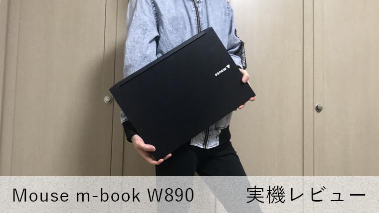 【マウス m-Book W890 レビュー】17型の大画面!家や職場での据え置き使いにピッタリなノートPC
