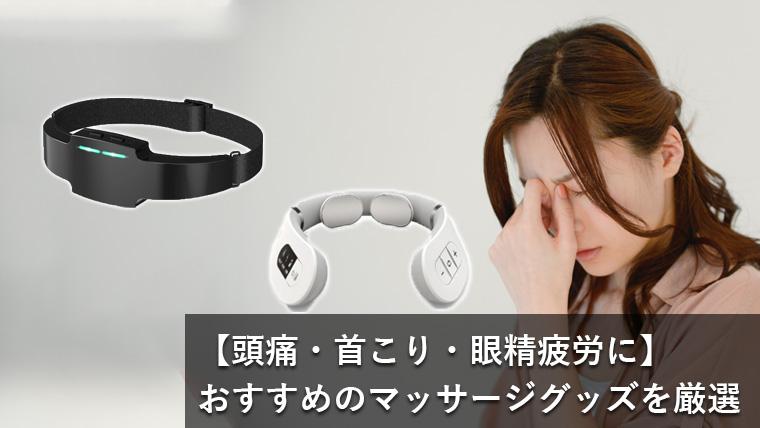 【2020最新】頭痛・肩こり・目の疲れに悩む方におすすめのマッサージグッズ【厳選】