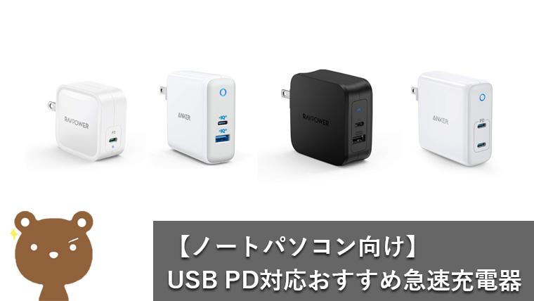 【USB PD対応】おすすめのノートパソコン急速充電器を厳選【これさえ押さえればOK】
