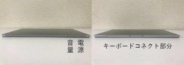 Surface Pro7 正面と背面