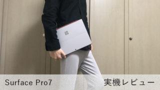 【Surface Pro7 レビュー】プライベートからビジネスまで大満足なタブレットPC【イラストにも最適】