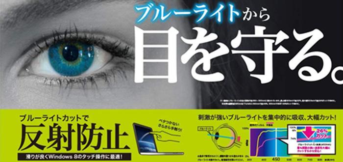 【サンワサプライ】液晶保護フィルム