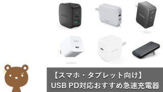【USB PD対応】スマホ・タブレットにおすすめの急速充電器はこれだ!【選び方もやさしく解説】