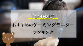【2020年版】144Hzのおすすめゲーミングモニターランキング5選【FPS向け】