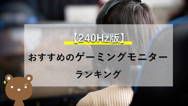 【2020年版】本当におすすめの240Hzゲーミングモニターを厳選!【本格的にFPSしたい人向け】