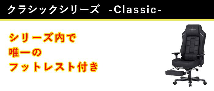 DXRACER クラシックシリーズ