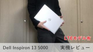 【Dell Inspiron 13 5000(5391) レビュー】コスパ抜群!LTEモデルも選べるモバイルノートPC