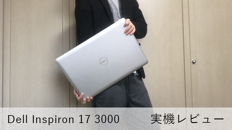【Dell New Inspiron 17 3000(3793)】17.3インチの大型液晶で作業が捗る!【10万円以下】