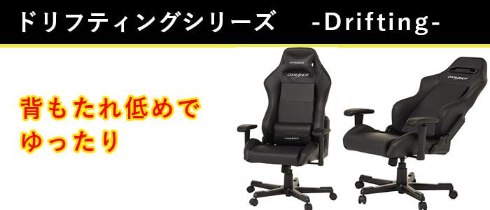 DXRACER ドリフティングシリーズ