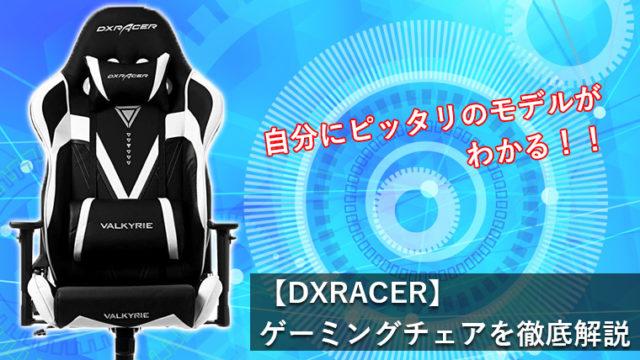 【2020最新】DXRACERおすすめのゲーミングチェアをシリーズ別に徹底紹介【特徴も優しく解説】