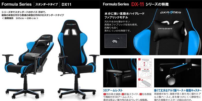 DXRacer DX-11LB