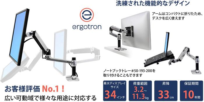 エルゴトロン LX デスクマウント モニターアーム