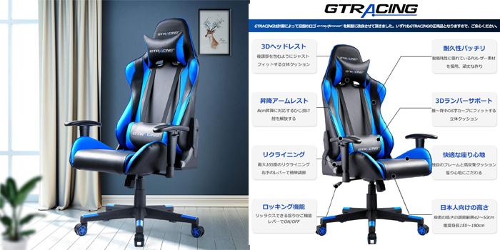 GTRACING GT002