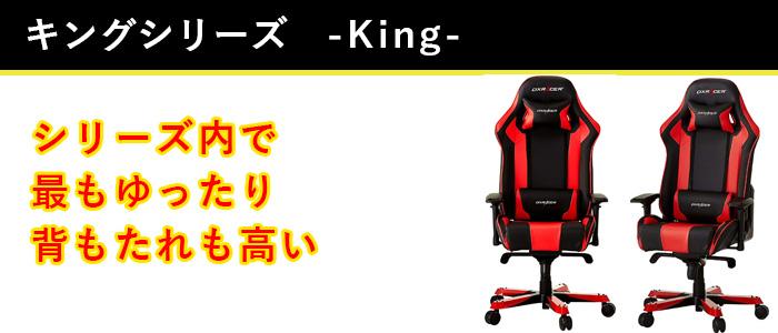 DXRACER キングシリーズ
