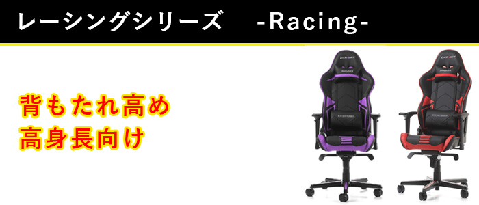 DXRACER レーシングシリーズ