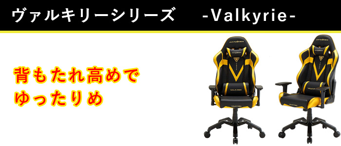 DXRACER ヴァルキリーシリーズ