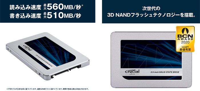 【Crucial】MX500