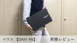 【mouse DAIV 4N レビュー】クリエイター向けUSB PD対応の軽量ノートPC【12時間駆動】